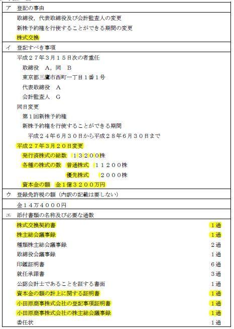 150709 商業登記(記述)第7問