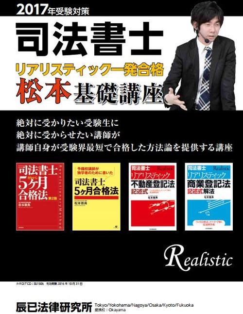 「平成29年向け司法書士リアリスティック一発合格松本基礎講座」リリース【追記あり】