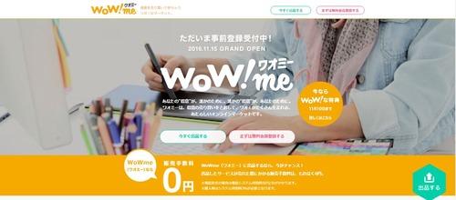 161102WoWme(ワオミー)トップページ