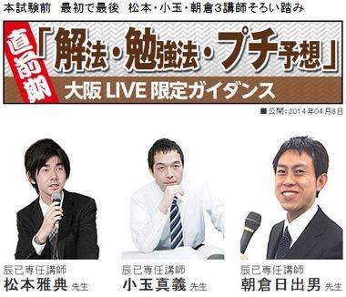 2014009直前期『解法・勉強法・プチ予想』大阪LIVE限定ガイダンス