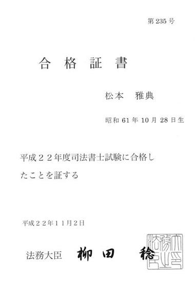 20140705合格証書