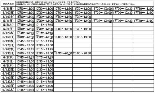 4月~6月の松本の個別相談