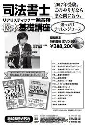 「リアリスティック東日本会」開催のお知らせ