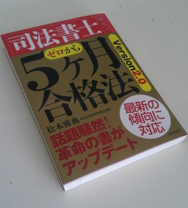 『司法書士5ヶ月合格法』の改訂版(第2版)が発売されました