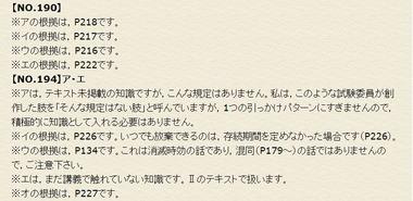 2015kouzasennyoublog4