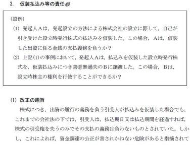 141008 Realistic Text会社法・商業登記法ⅠP94