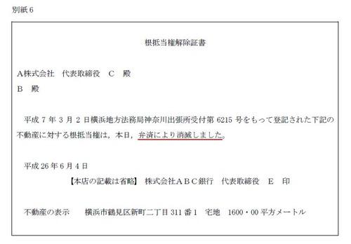 160708平成26年度不動産登記(記述)別紙6