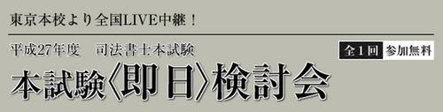150626本試験即日検討会
