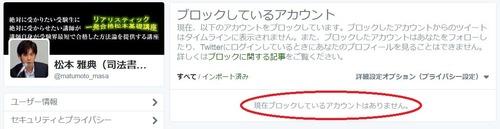 160826Twitterブロックしているアカウント
