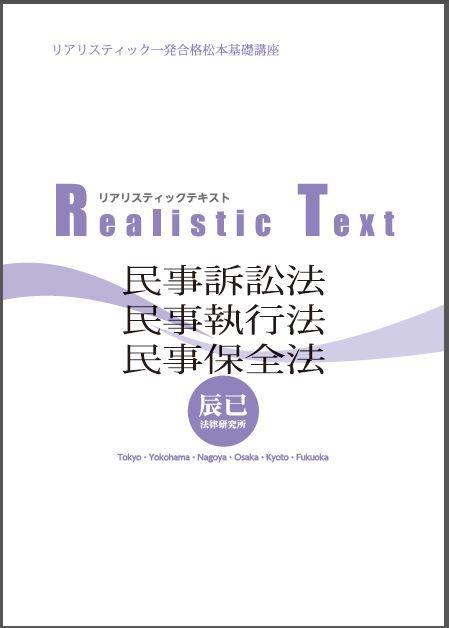 『Realistic Text民事訴訟法・民事執行法・民事保全法』