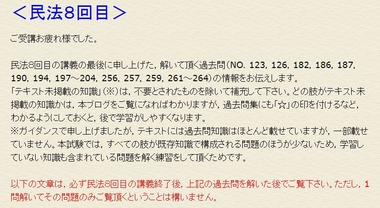 2015kouzasennyoublog1