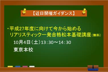 140908近日開催ガイダンス