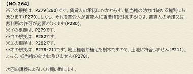 2015kouzasennyoublog13