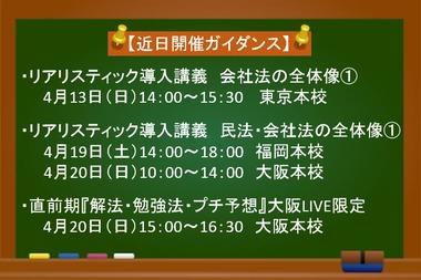 20140409近日開催ガイダンス