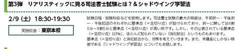2013113司法書士試験ガイダンス③