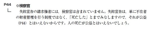 『司法書士試験 リアリスティック民法Ⅰ』抜粋(P48)