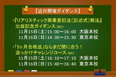 141021近日開催ガイダンス