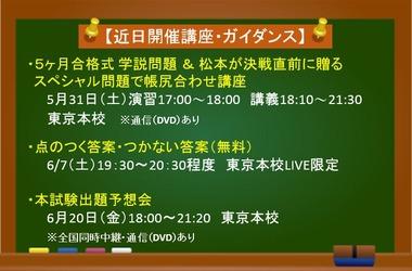 20140517近日開催ガイダンス