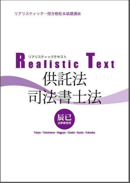 『Realistic Text供託法・司法書士法』