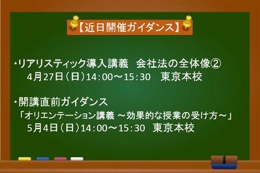 20140421近日開催ガイダンス