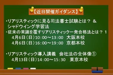 20140330近日開催ガイダンス