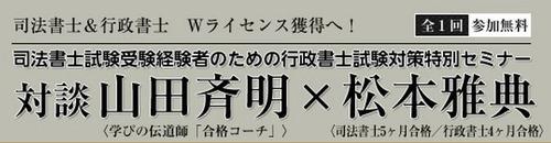 松本が行政書士試験の山田先生と対談をします